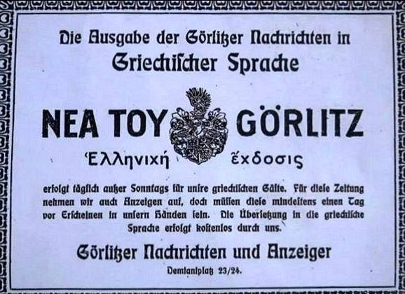 Görlitz griechische Zeitung.JPG