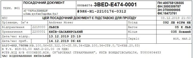 ticket cyrillic