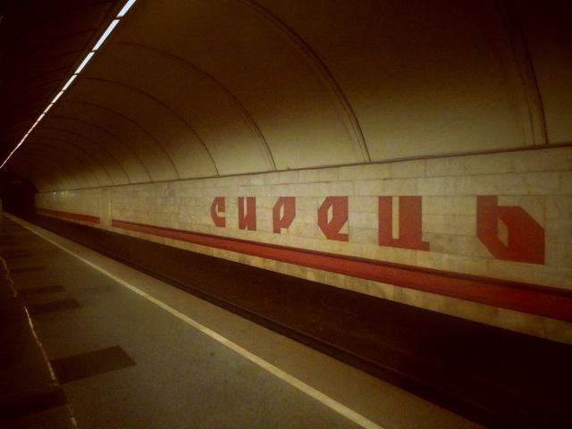 mtro station Syrets